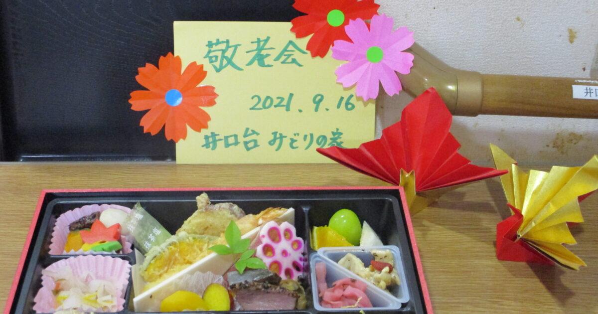井口台 敬老会を開催しました 食事編 2階